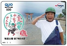 テレビ東京オリジナルクオカード 500円分(出川哲朗の充電させてもらえませんか?)