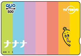 テレビ東京オリジナルクオカード 500円分(ナナナ)
