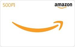 Amazon ギフト券500円相当(Eメールでお届け)